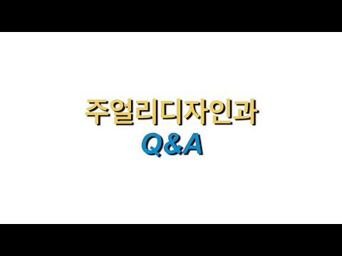 [주얼리디자인과_2019.11]Q&A(대학일상)