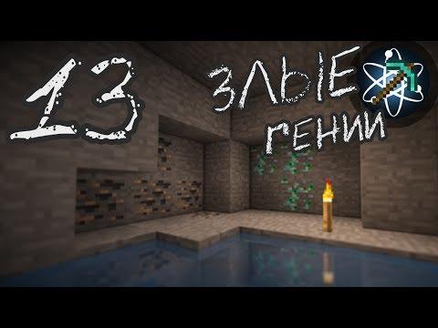 Обзоры крутых модов - Часть 13 - Комбинирование руд [Minecraft]
