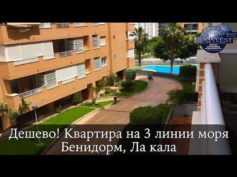 Купить квартиру в Испании дешево. Недвижимость в Бенидорме, Ла Кала