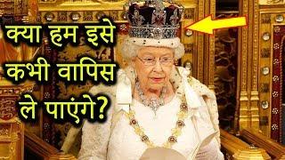 Video क्या हम कभी Kohinoor वापिस ला पाएंगे? | Top 10 Priceless Items Stolen From India MP3, 3GP, MP4, WEBM, AVI, FLV Februari 2019