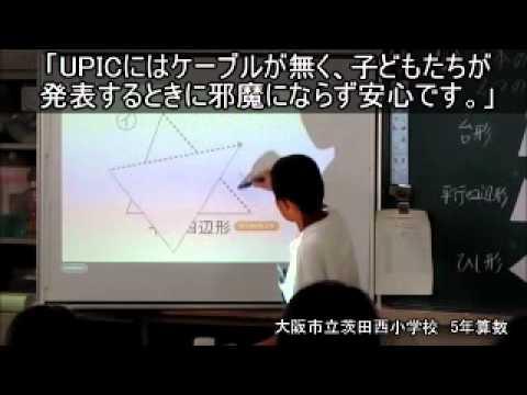 【UPIC導入事例】大阪市立茨田西小学校