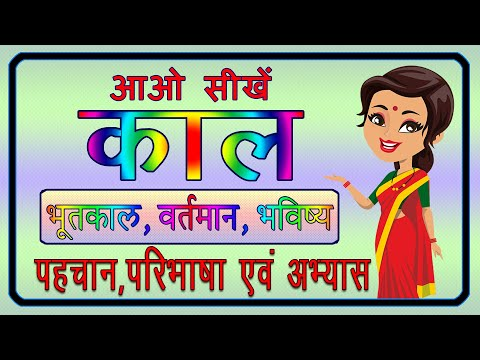Kaal | Kaal ke bhed | काल | काल के भेद | भूतकाल | वर्तमानकाल | भविष्यकाल | हिंदी व्याकरण | Tense |