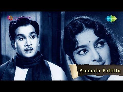 Evaru Neevu song - Premalu Pellillu (1974)