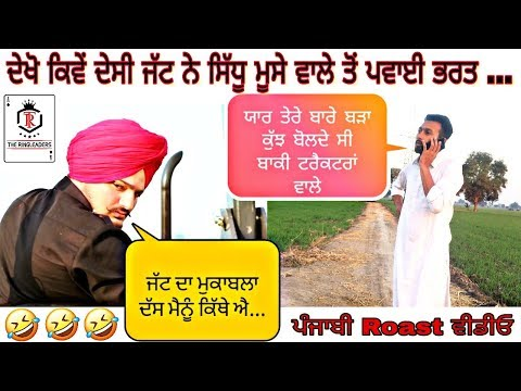 Funny clips - Sidhu moose wala  Roast video  Spoof  punjabi new funny clip live video song reply gussewala 2019