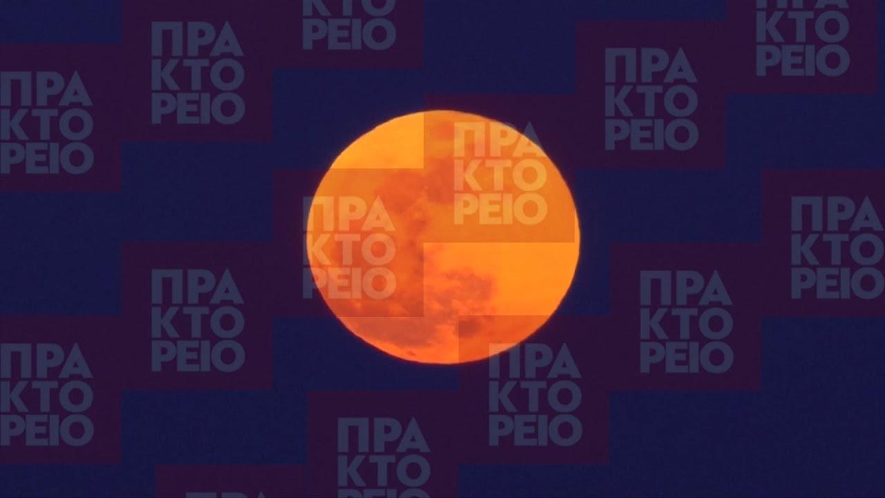 To «Σούπερ μπλέ-ματωμένο» φεγγάρι στην Ελλάδα.