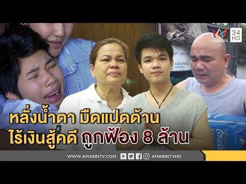 ทุบโต๊ะข่าว:พ่อ-แม่-น้องบูมหนุ่มพิการมืดแปดด้าน ถูกฟ้อง8ล้านไร้เงินสู้คดี ซึ้งคนช่วย 25/09/60