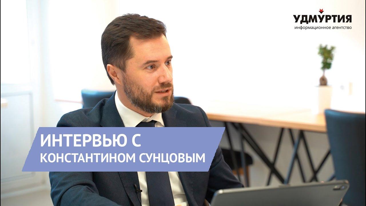 Интервью гендиректора «Корпорации развития Удмуртии» Константина Сунцова