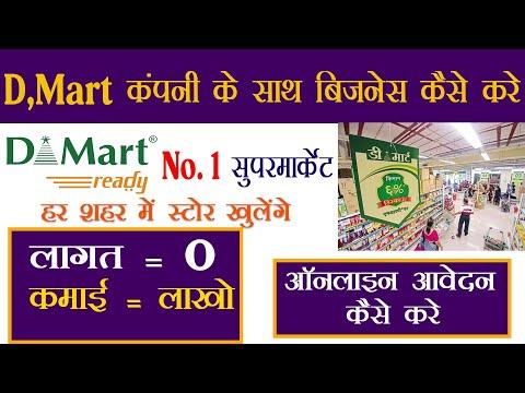 D-Mart के साथ बिज़नेस कैसे करे 2020 | D-Mart Business Opportunity | D Mart Store Franchise in India
