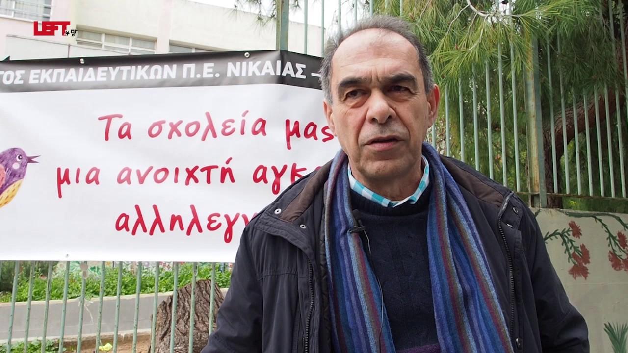 15ο Δημοτικό Σχολείο της Νίκαιας -Γιώργος Ιωακειμίδης
