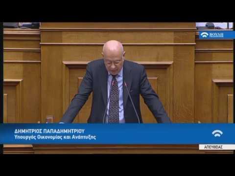 Δ.Παπαδημητρίου (Υπ.Οικ.και Αν.)(Μεταρρυθμίσεις προγράμματος οικονομικής προσαρμογής)(12/01/2018)