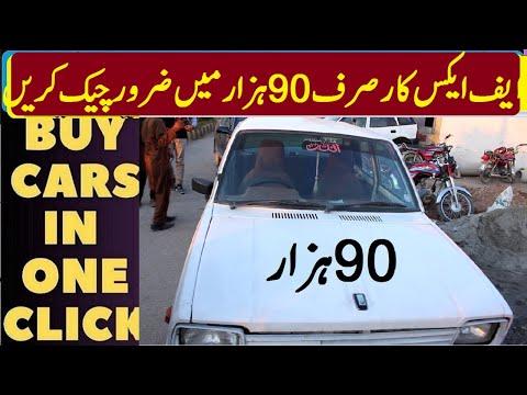 SUZUKI FX CAR  FOR SALE IN PAKISTAN | SUZUKI FX CAR PRICE IN PAKISTAN | SUZUKI FX KA RATE