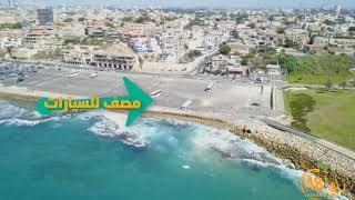 فيديو توضيحي من الجو لمكان إقامة صلاة العيد في متنزه العجمي بيافا