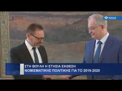 'Εκτακτη Επικαιρότητα : Έκθεση Νομισματικής Πολιτικής 2019-2020 (29/06/2020)