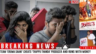 Video Team 'Eruma Saani' Cheats 'Thappu Thanda' Producer MP3, 3GP, MP4, WEBM, AVI, FLV November 2017