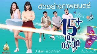 Nonton ตัวอย่าง 15+ ไอคิวกระฉูด l Official trailer Film Subtitle Indonesia Streaming Movie Download