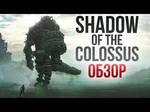 Shadow of the Colossus - Ремейк великой игры (Обзор/Review)