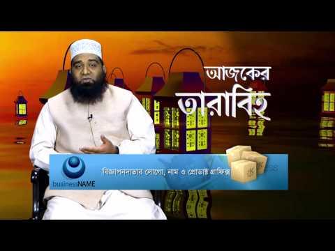 Ajker Tarabih (видео)