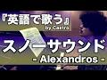 【英語で歌う】SNOW SOUND / Alexandros『JR SKISKI CMソング』Piano Cover (歌詞付き) / Eng. Ver.