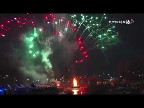 2019 서초 정월대보름 달맞이 축제 - 불꽃놀이
