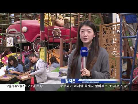 화합의 장' 로즈 퍼레이드 D 5 12.28.16 KBS America News