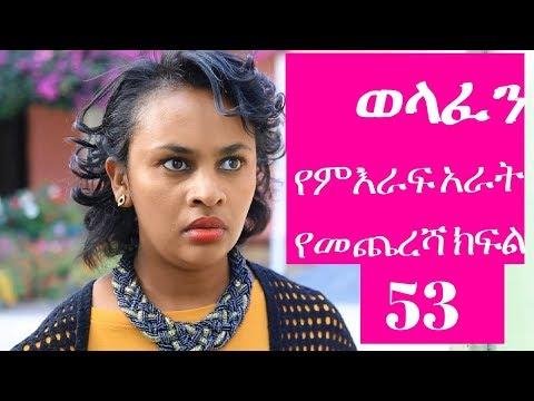 Welafen - ወላፈን - Drama Season 4 Part 53