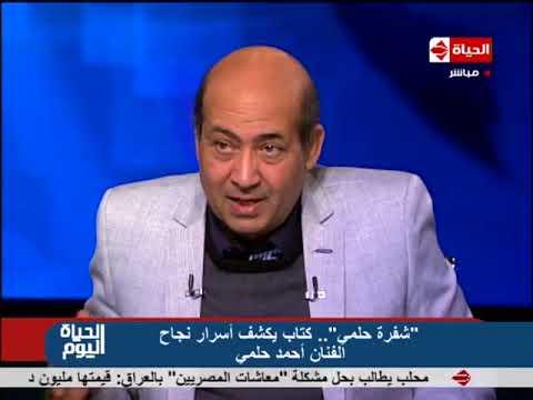 طارق الشناوي يوضح أسباب تأليفه كتابا عن أحمد حلمي
