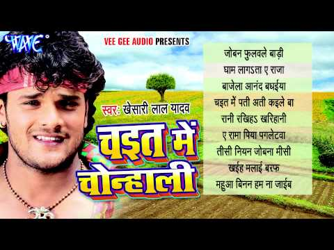 Chait Me Chonhali - Audio Jukebox - Khesari Lal Yadav - Bhojpuri Chaita Songs 2015