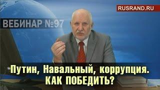 Вебинар профессора Сулакшина #97«Путин, Навальный, коррупция. Как победить?»