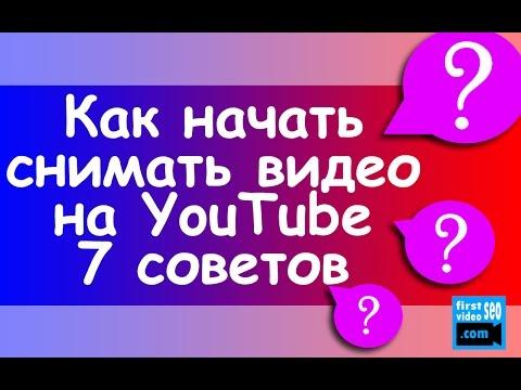 Как начать снимать видео на уоuтubе Что нужно для старта в 2016 году - DomaVideo.Ru