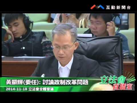 政制改革表決 20141118立法會全體會議