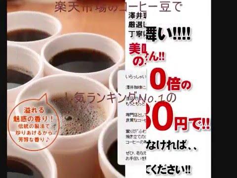 コーヒー豆の人気ランキングNo.1をお得に買う方法