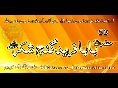 (53) Story of Hazrat Baba Farid Ganje Shakkar pakpatan shareef