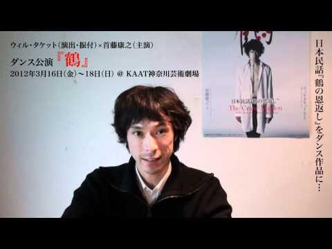 首藤康之 主演『鶴』