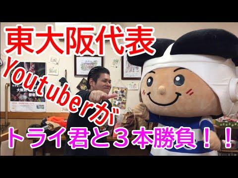 【ゆるキャラ】東大阪のゆるキャラトライ君とTikiToK出演 …