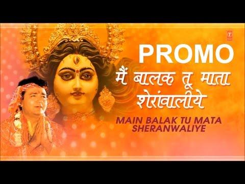 Main Balak Tu Mata Sheranwaliye HD Lyrical Video I PROMO
