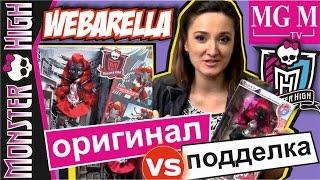 Вайдона: Оригинал против Подделки! Monster High Webarella + Конкурс ★MGM★