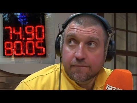 Дмитрий ПОТАПЕНКО - Евро по 80 рублей! Позитивные новости
