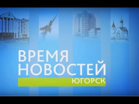 Время Новостей Выпуск от 07 02 2017