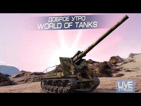 Утро с World of Tanks и Arti25