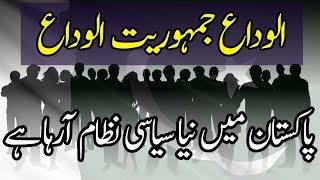 Video Pakistan is Heading Towards a New System With Advance Technology MP3, 3GP, MP4, WEBM, AVI, FLV Desember 2018