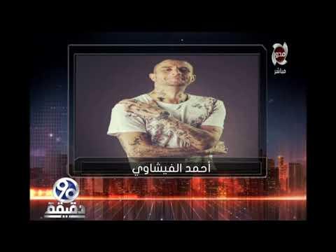 يوسف القعيد لأحمد الفيشاوي: لماذا تدمر نفسك؟