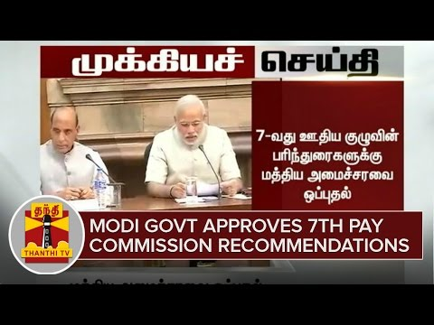 Breaking-News--Modi-Government-approves-7th-Pay-Commission-Recommendations--Thanthi-TV