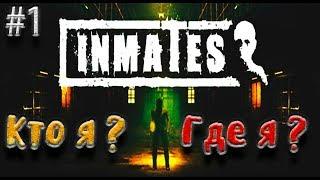 Inmates Прохождение на русском #1 Где я? Кто я?