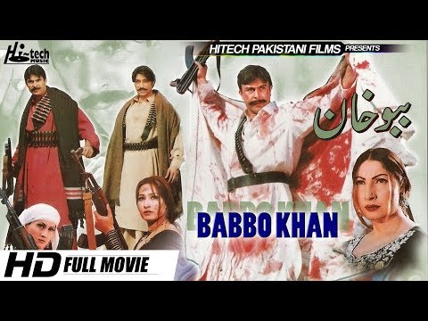 BABBO KHAN (FULL MOVIE) - SHAN, REEMA, MAUMAR RANA & SAIMA - OFFICIAL PAKISTANI MOVIE