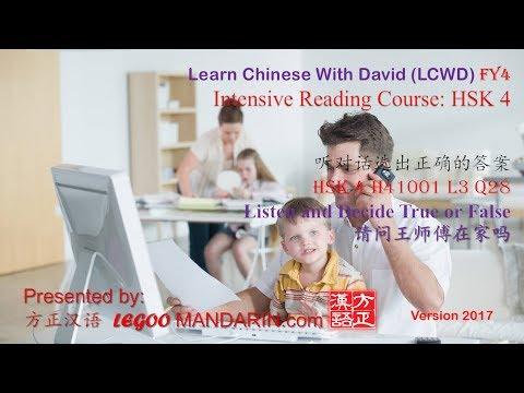 HSK 4 H41001 L3 Q28 请问王师傅在家吗 Is Mr. Wang at home