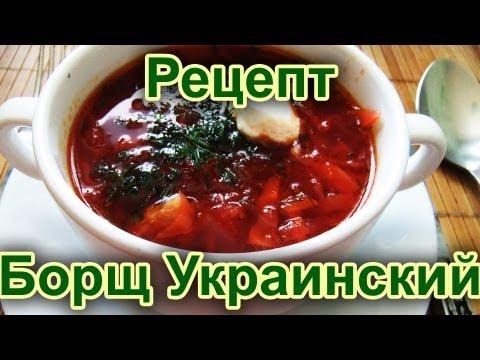 украњнський борщ рецепт з фото