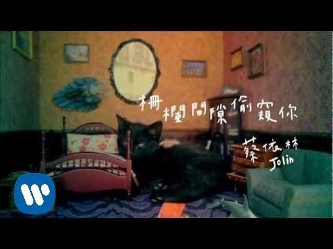 蔡依林 Jolin Tsai - 柵欄間隙偷窺你 Spying On You Behind The Fence(高畫質HD完整版MV)