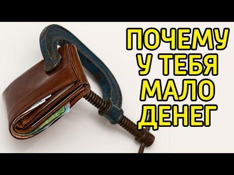8 причин почему тебе не хватает денег - Как выйти из нищеты и стать богаче - DomaVideo.Ru