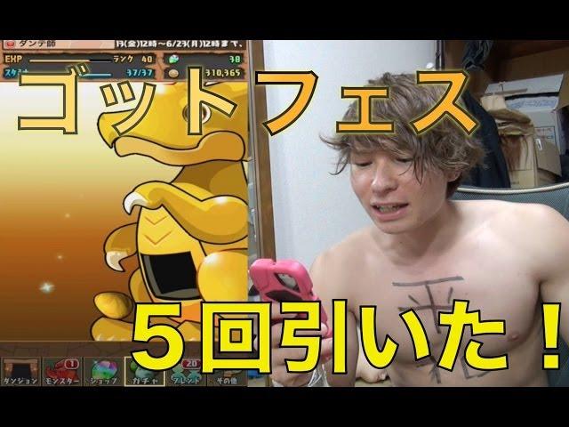 【パズドラ】ゴットフェス ガチャ5回引いた結果!? PDS