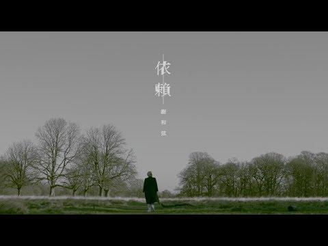 謝和弦 R-chord - 依賴 Dependent (Official Music Video)